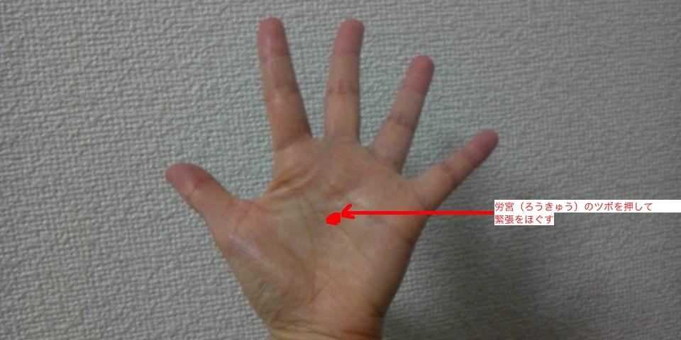 手汗を自力で減らす方法