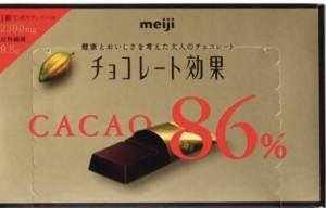 どのチョコが太る?とふくらはぎを細くするには?