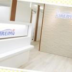 キレイモ(KIREIMO)のスリムアップ、美白、ニキビケア脱毛の違いと選び方