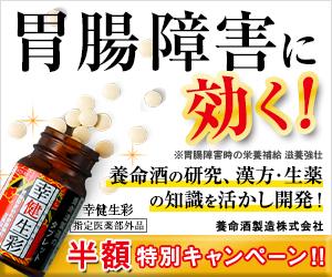 幸健生彩(こうけんせいさい)の口コミ評価!胃腸障害に効果は本当?