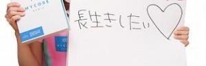 AKB48マラソン部もチャレンジ!マイコード遺伝子検査で長生き度チェック