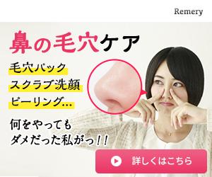 鼻の大きなニキビの改善には?