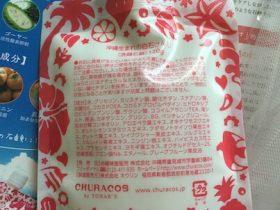 沖縄の白石鹸「いるじゅらさ」の口コミと美白ケアは本当?