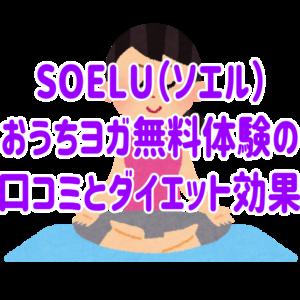 SOELU(ソエル)おうちヨガ無料体験の口コミとダイエット効果